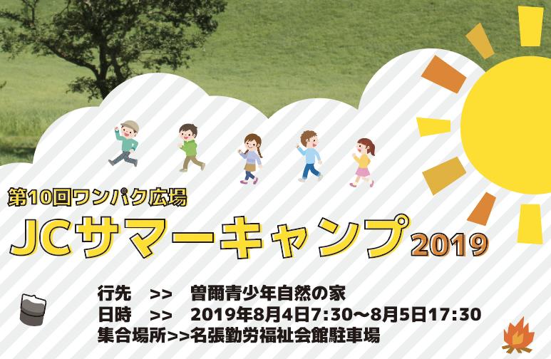 2019JCキャンプ 申し込みフォーム